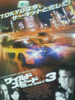 『ワイルドスピード3』